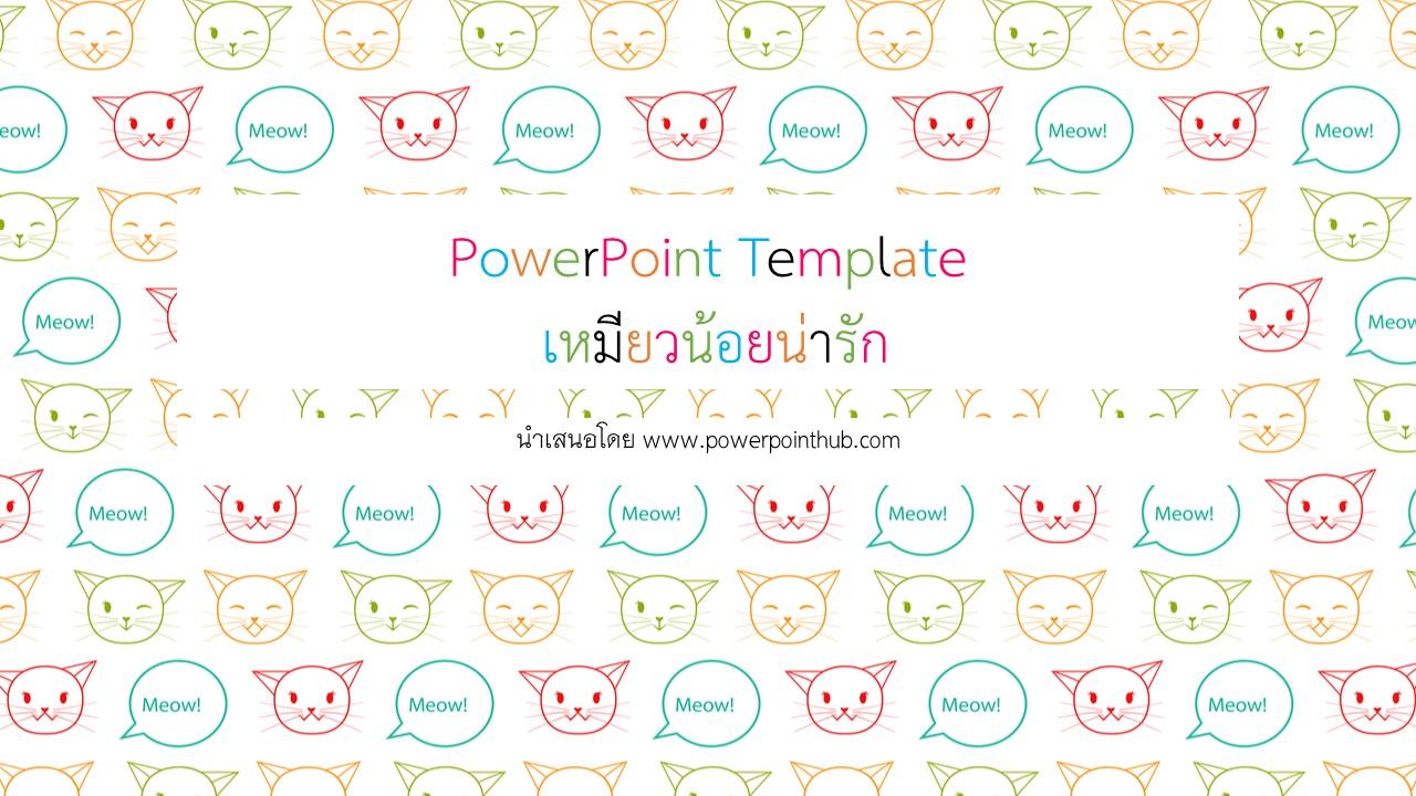 ฟรีเทมเพลต เหมียวน้อยน่ารัก | Free Powerpoint Template – Cute Cat Pattern