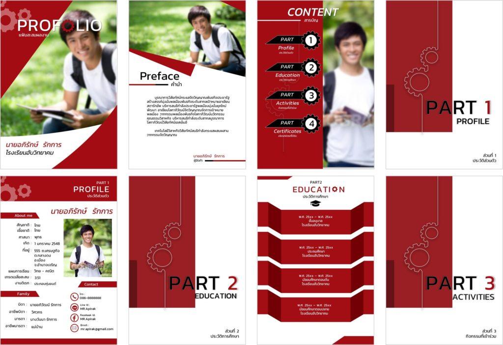 แจกไฟล์ portfolio powerpoint ฟรี สำหรับยื่นเข้าคณะวิศวกรรมศาสตร์แก้ไขได้